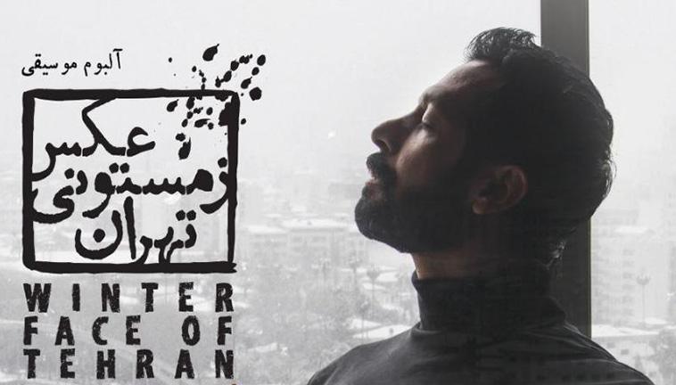 اولین آلبوم «کامران تفتی» نهم اسفند ماه منتشر میشود