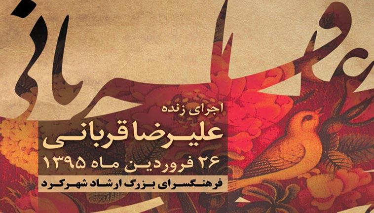 «علیرضا قربانی» در شهر کرد برروی صحنه می رود