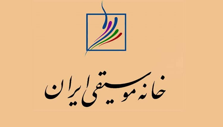 خانه موسیقی به وزیر ارشاد اسلامی نامه نوشت