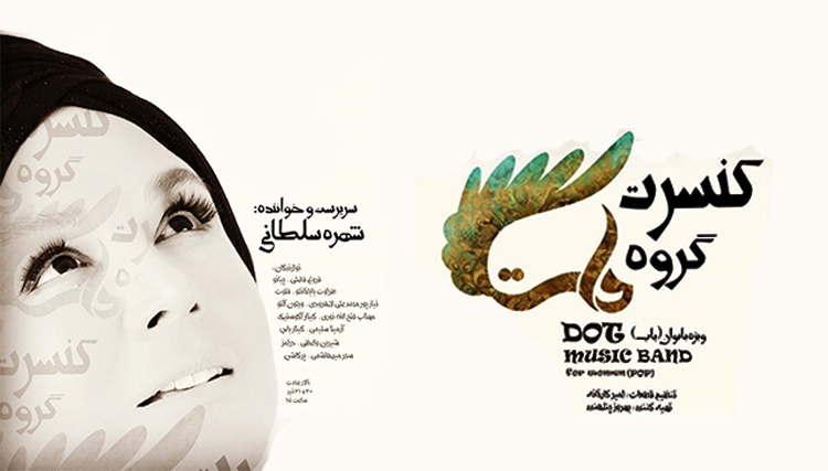 جزئیات تازه از کنسرت شهره سلطانی