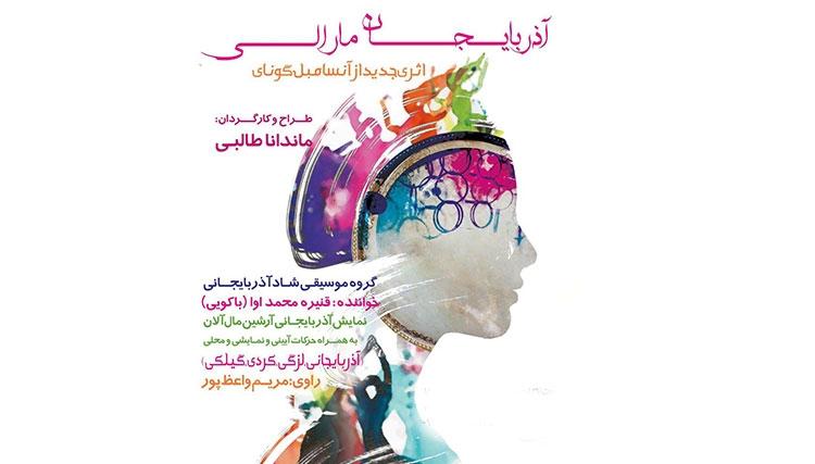 کنسرت آذربایجانی قنیره باکویی و آنسامبل حرکات فولکلوریک گونای