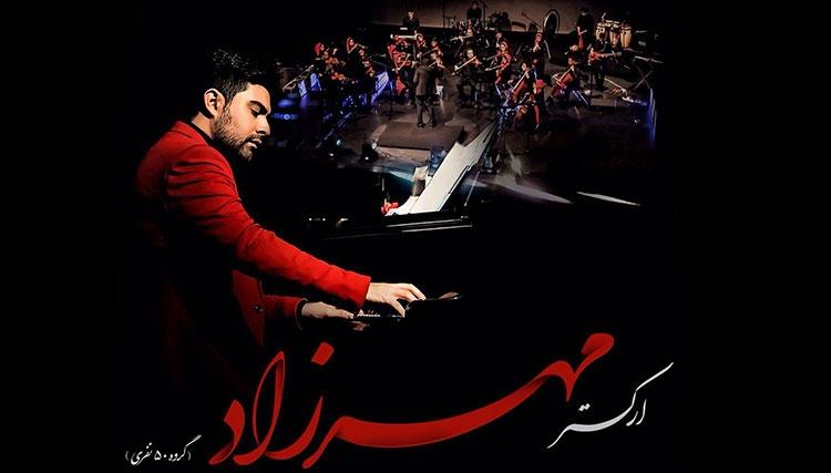 ارکستر نیوایج مهرزاد خواجه امیری به روی صحنه میرود