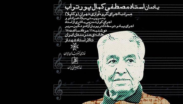 یادمان مصطفی کمال پورتراب با سخنرانی اهالی موسیقی