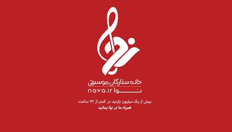 بازدید یک میلیونیِ ویدئوی تبریک زادروز استاد شجریان!