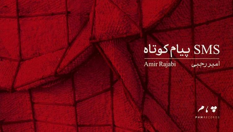 «پیام کوتاه» امیر رجبی منتشر شد