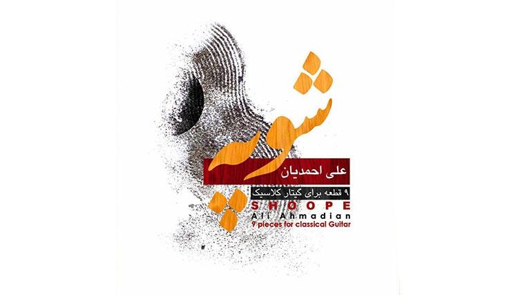 آلبوم موسیقی «شوپه»، اثری از علی احمدیان منتشر شد