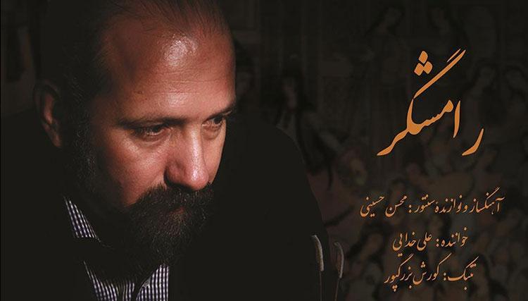 «رامشگر» اثری از محسن حسینی و علی خدایی منتشر شد