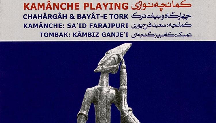 سعید فرجپوری آلبوم «کمانچه نوازی» را منتشر کرد