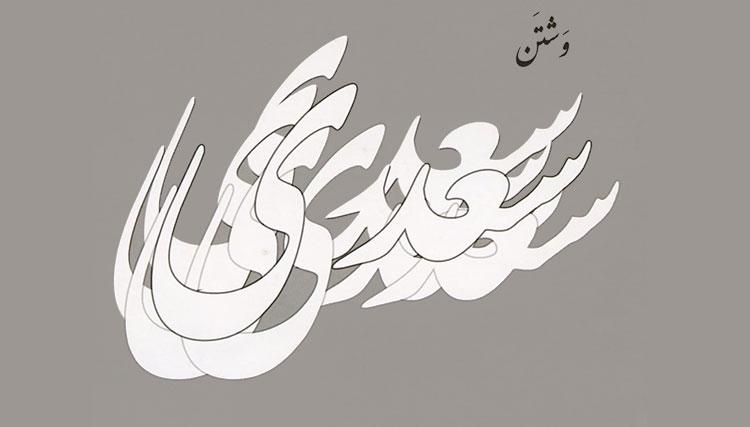 پیمان سلطانی «سعدی خوانی» را منتشر کرد