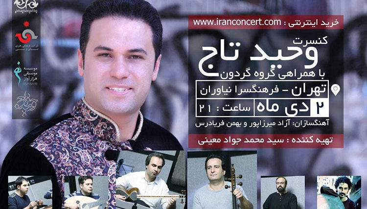 کنسرت «وحید تاج» در تهران و بندرعباس برگزار میشود