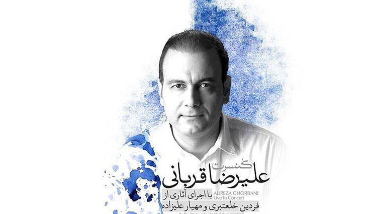 علیرضا قربانی در تهران به روی صحنه میرود