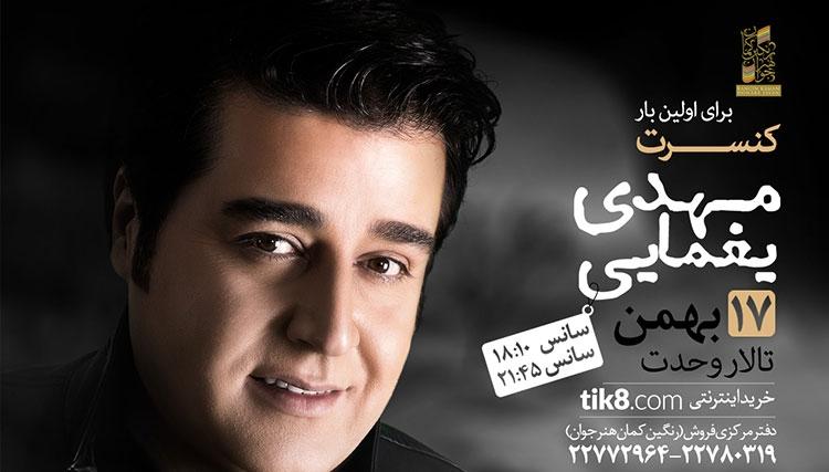 «مهدی یغمایی» برای اولینبار در تالار وحدت تهران روی صحنه میرود