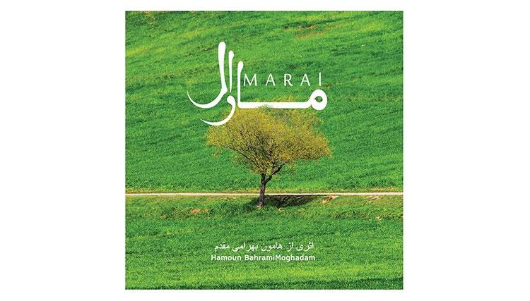 هامون بهرامی مقدم «مارال» را منتشر کرد