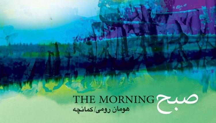 آلبوم موسیقی «صبح» منتشر شد
