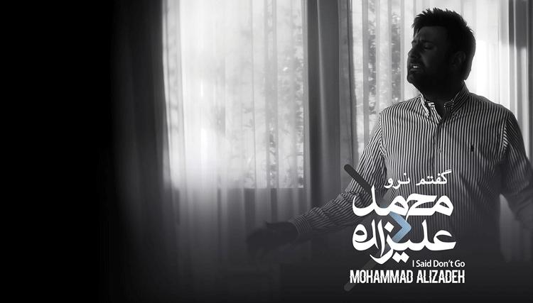 آلبوم «گفتم نرو» با صدای محمد علیزاده منتشر شد
