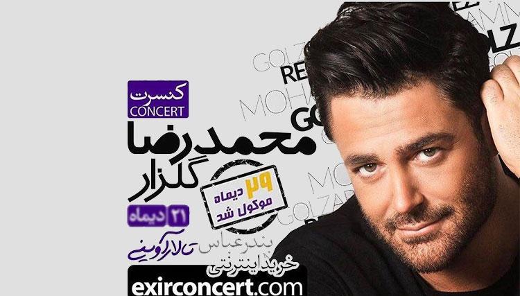 تاریخ جدید کنسرت محمدرضا گلزار در بندرعباس اعلام شد