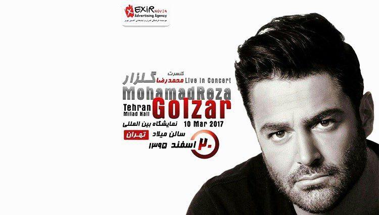 محمدرضا گلزار در تهران روی صحنه میرود