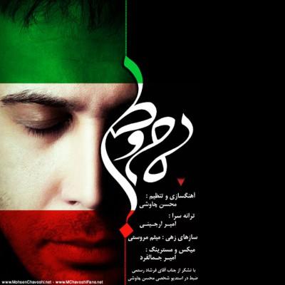 دانلود آهنگ محسن چاوشی به نام مام وطن
