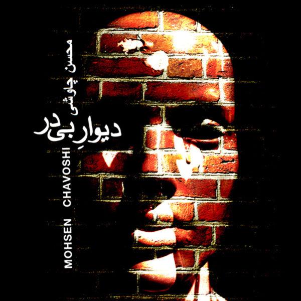 دانلود آهنگ محسن چاوشی به نام دیوار بی در