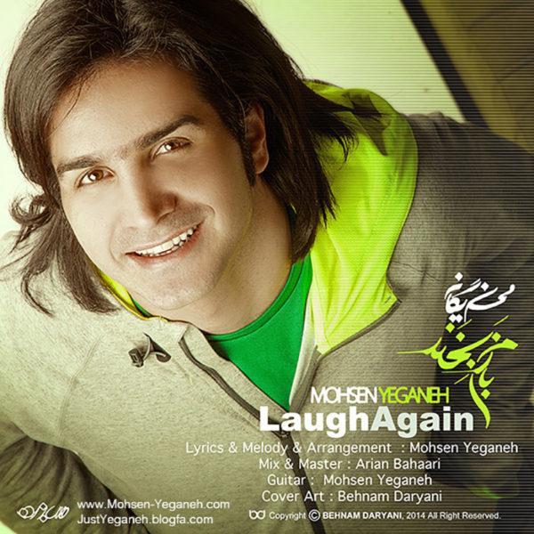 دانلود آهنگ محسن یگانه به نام بازم بخند