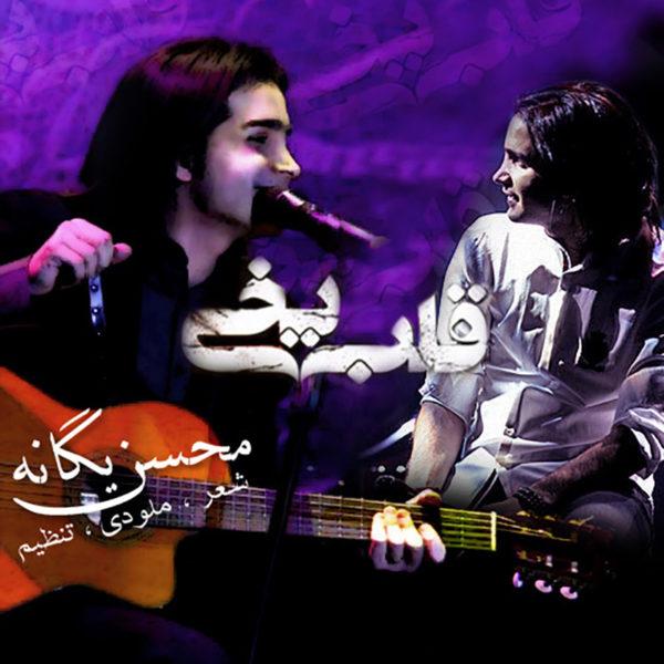دانلود آهنگ محسن یگانه به نام قلب یخی