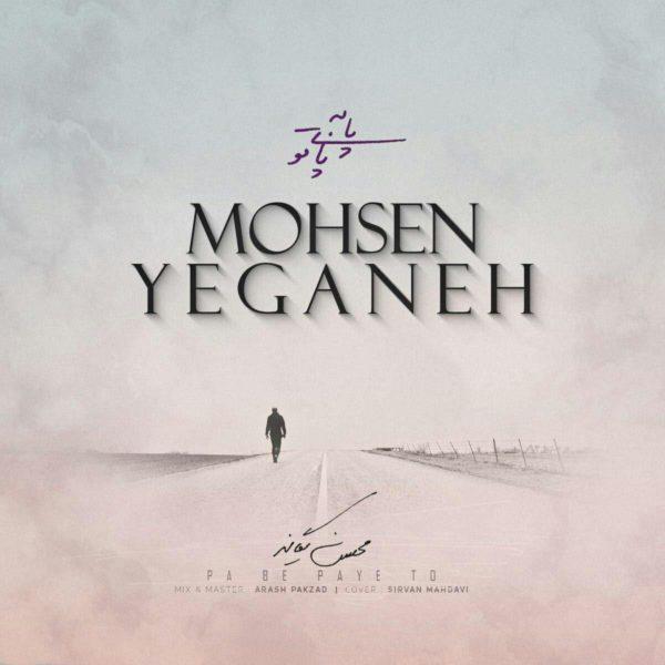 دانلود آهنگ محسن یگانه به نام پا به پای تو (الکترونیک)