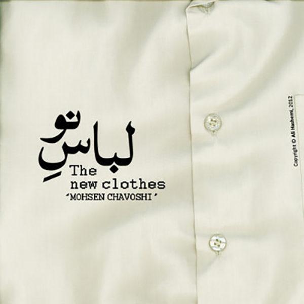 دانلود آهنگ محسن چاوشی به نام لباس نو