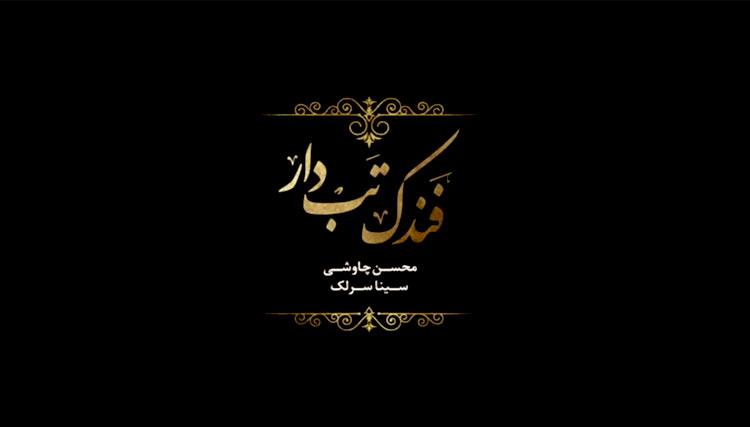 «فندک تب دار» اولین قطعه و موزیک ویدیوی فصل دوم سریال شهرزاد