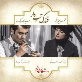 آهنگ جدید محسن چاوشی و سینا سراک به نام فندک تب دار (شهرزاد)