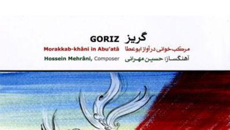 حسین مهرانی