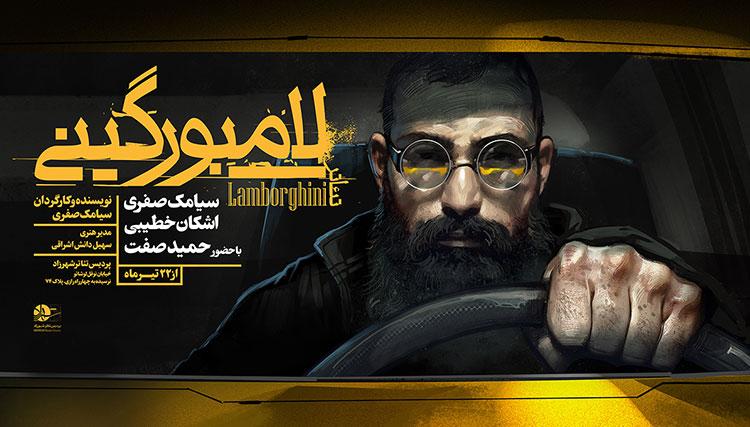 حمید صفت با «لامبورگینی» روی صحنه میرود!