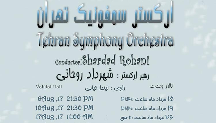 «ارکستر سمفونیک تهران» براى کودکان می نوازد