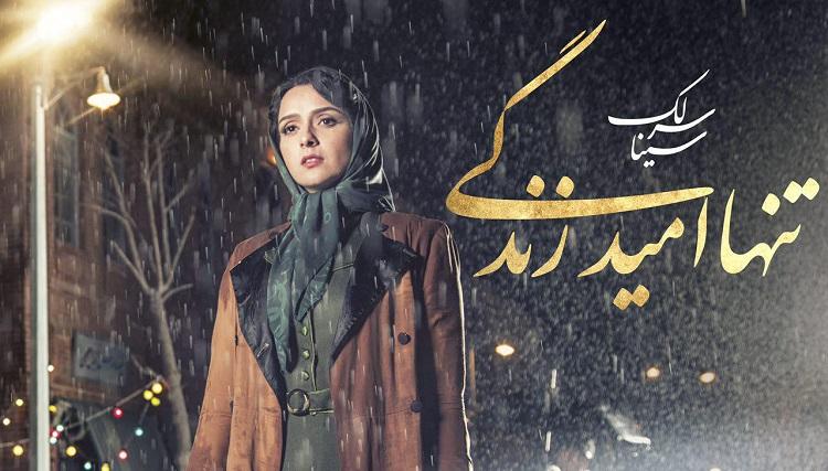 دانلود قطعه «تنها امید زندگی» سریال شهرزاد با صدای سینا سرلک