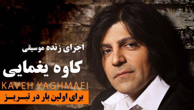 کاوه یغمایی برای نخستین بار در تبریز روی صحنه میرود