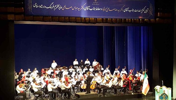 اجرای ارکستر سمفونیک تهران در مراسم تودیع و معارفه وزیر ارشاد