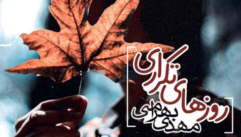 مهدی بهرامی