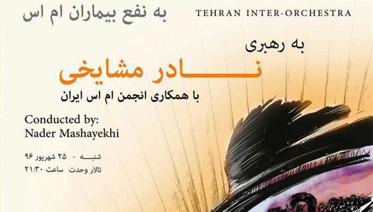 نادر مشایخی به نفع بیماران ام اس کنسرت میدهد