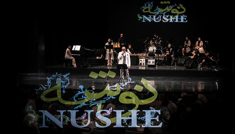 کنسرت نوشه به خوانندگی احسان کرمی برگزار شد