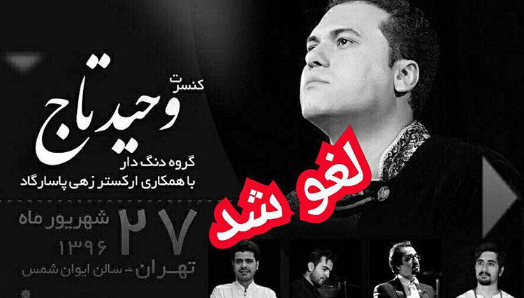 کنسرت وحید تاج در ایوان شمس لغو شد