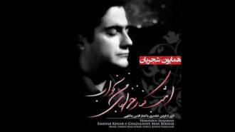 جدیدترین آلبوم همایون شجریان منتشر شد