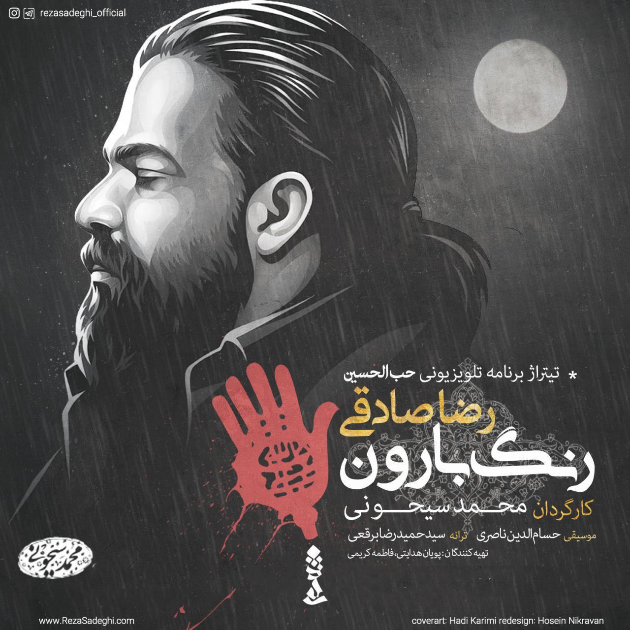 دانلود آهنگ رنگ بارون از رضا صادقی