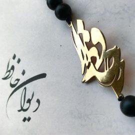 روز بزرگداشت حافظ