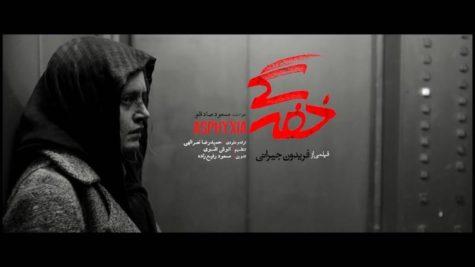 کلیپ فیلم خفه گی مسعود صادقلو