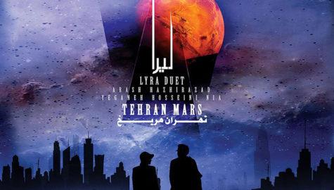 تهران مریخ