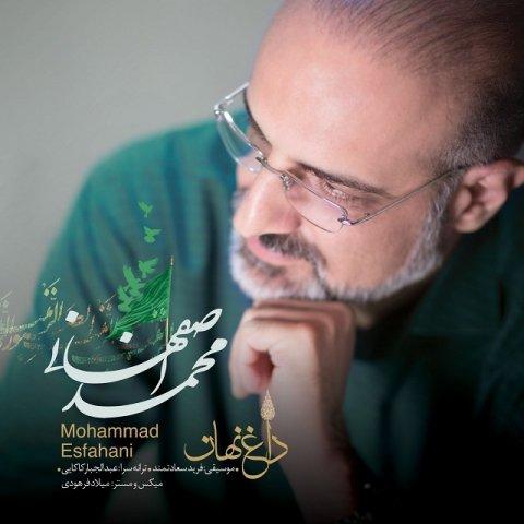 دانلود آهنگ داغ نهان از محمد اصفهانی