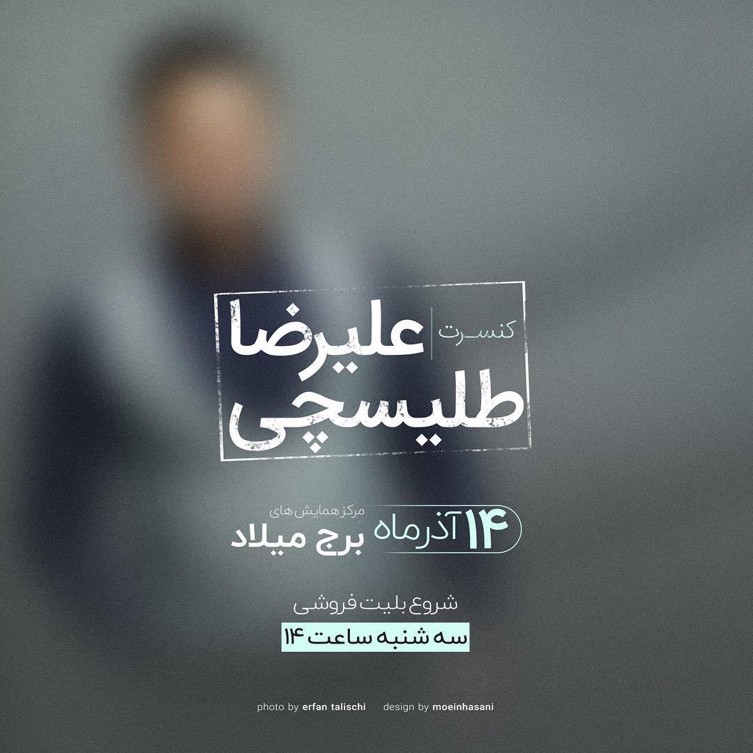کنسرت 14 آذر علیرضا طلیسچی