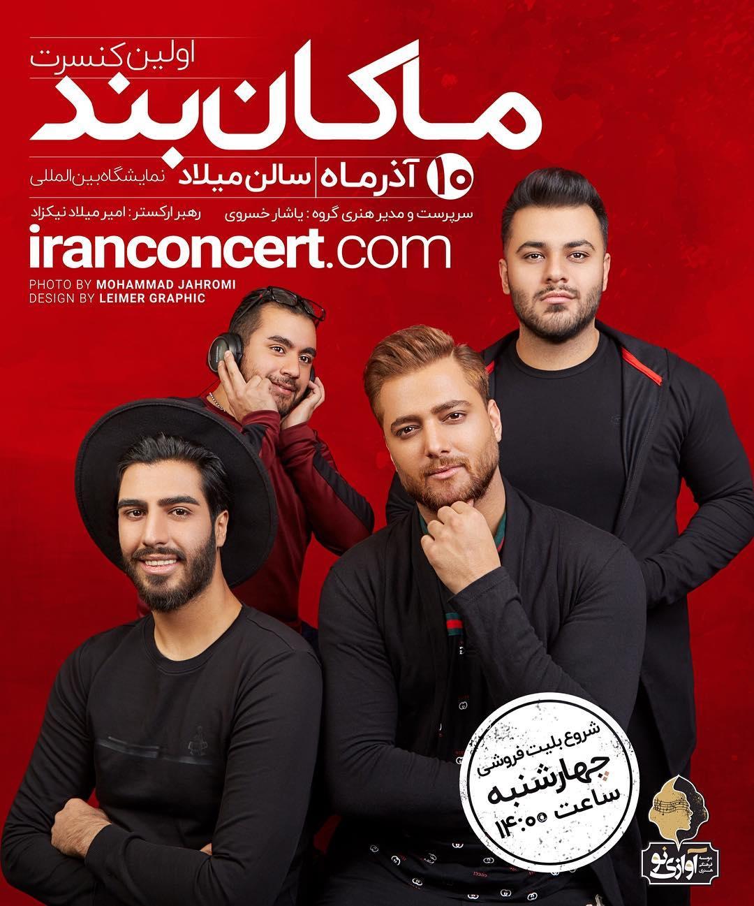 اولین کنسرت ماکان بند در تهران