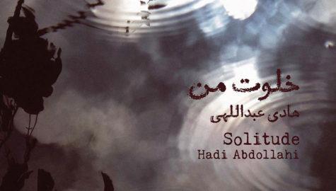 هادی عبداللهی