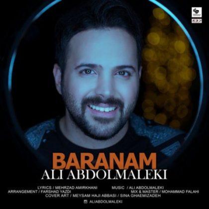 دانلود آهنگ بارانم از علی عبدالمالکی