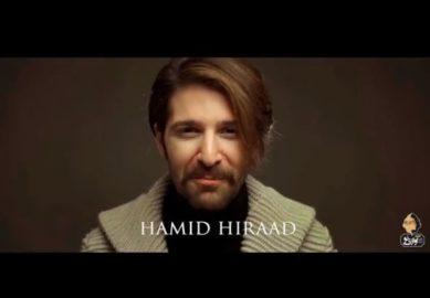 حمید هیراد نیمه جانم